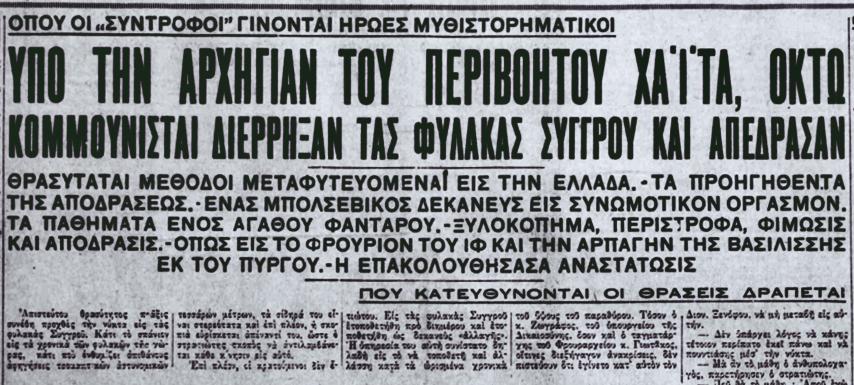 2_ fylakes_syggrou_1931