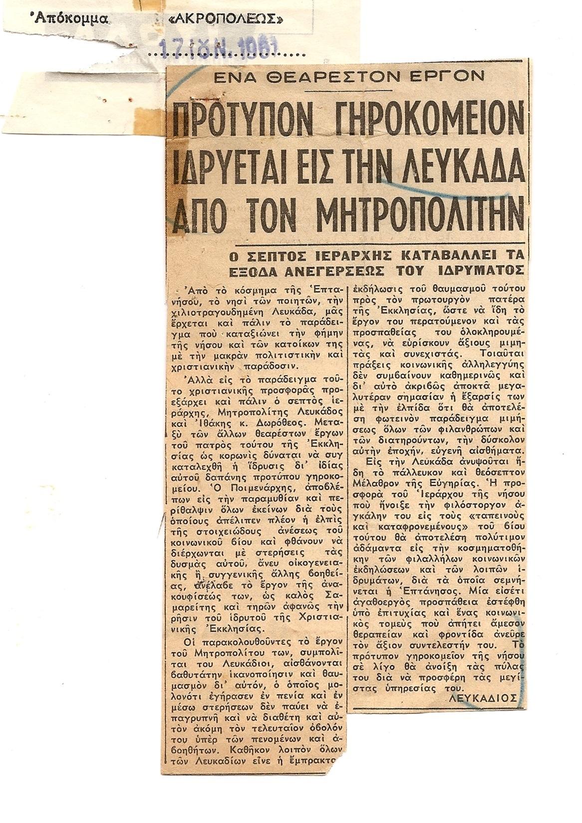 2_girokomeio_lefkadas_1961