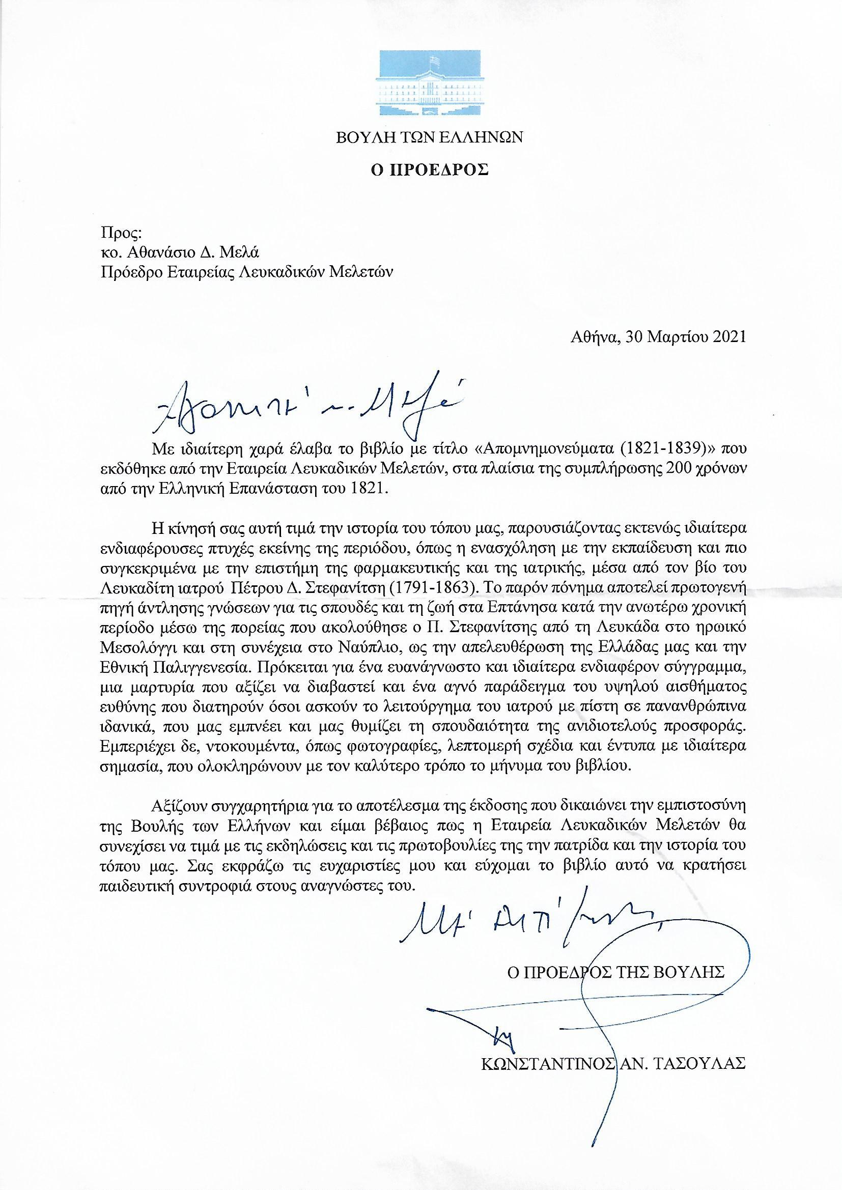 ScanΕπιστολή Προέδρου
