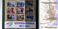 preveza-1821 2
