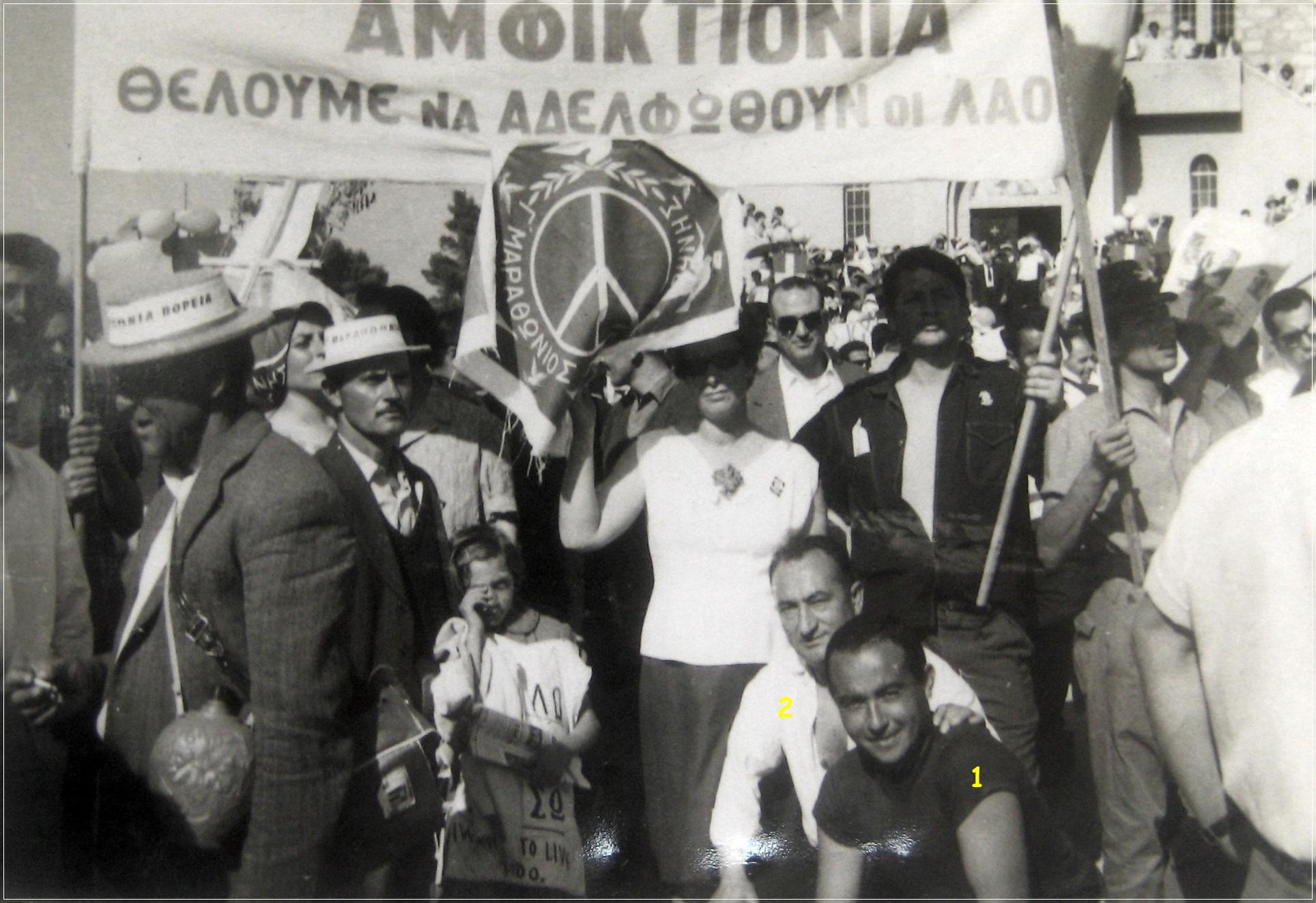 2_B_marathonia_poreia_eirinis_1964
