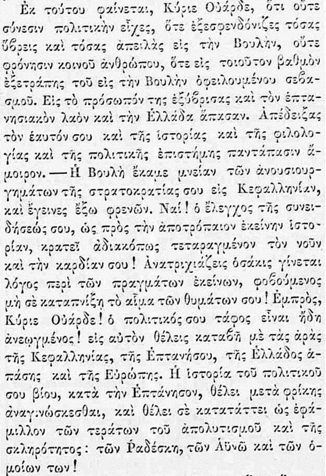2_enosi_Eptanisou