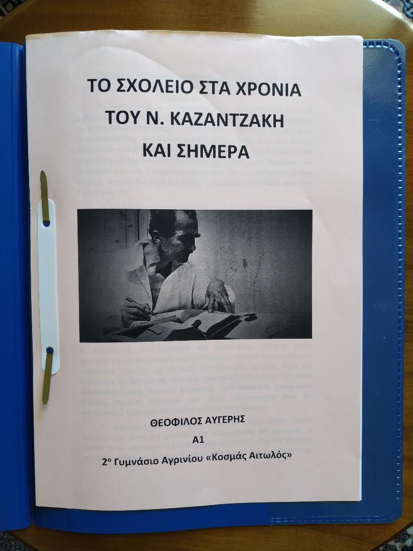 3_sxoleio_kazantzakis