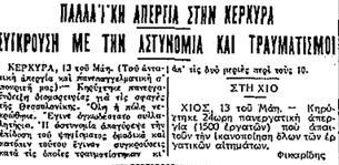 65_protomagia_Eptanisa