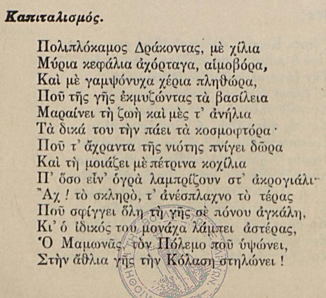 6_protomagia_Eptanisa