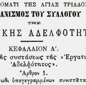 ergatiki_adelfotis_Lefkadas