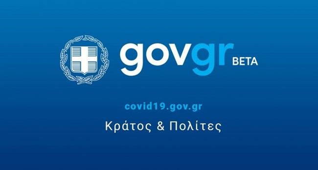 gov_gr
