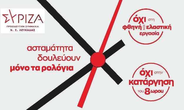 syriza nomosxedio