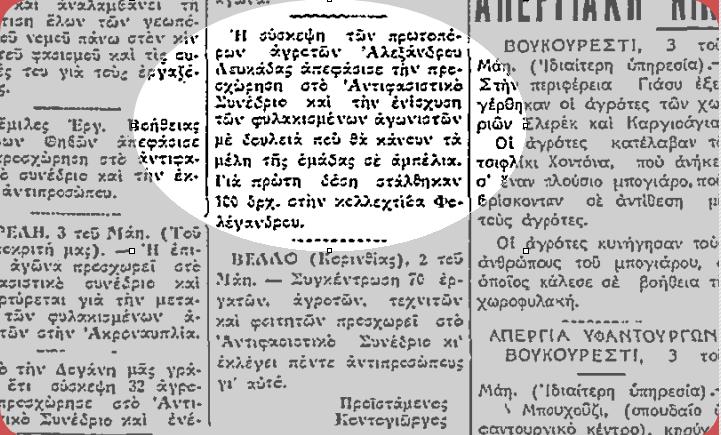 antifasistiko_synedrio_alexandros