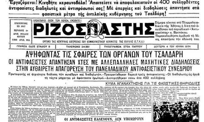 rizos-1934-antifasistiko-synedrio