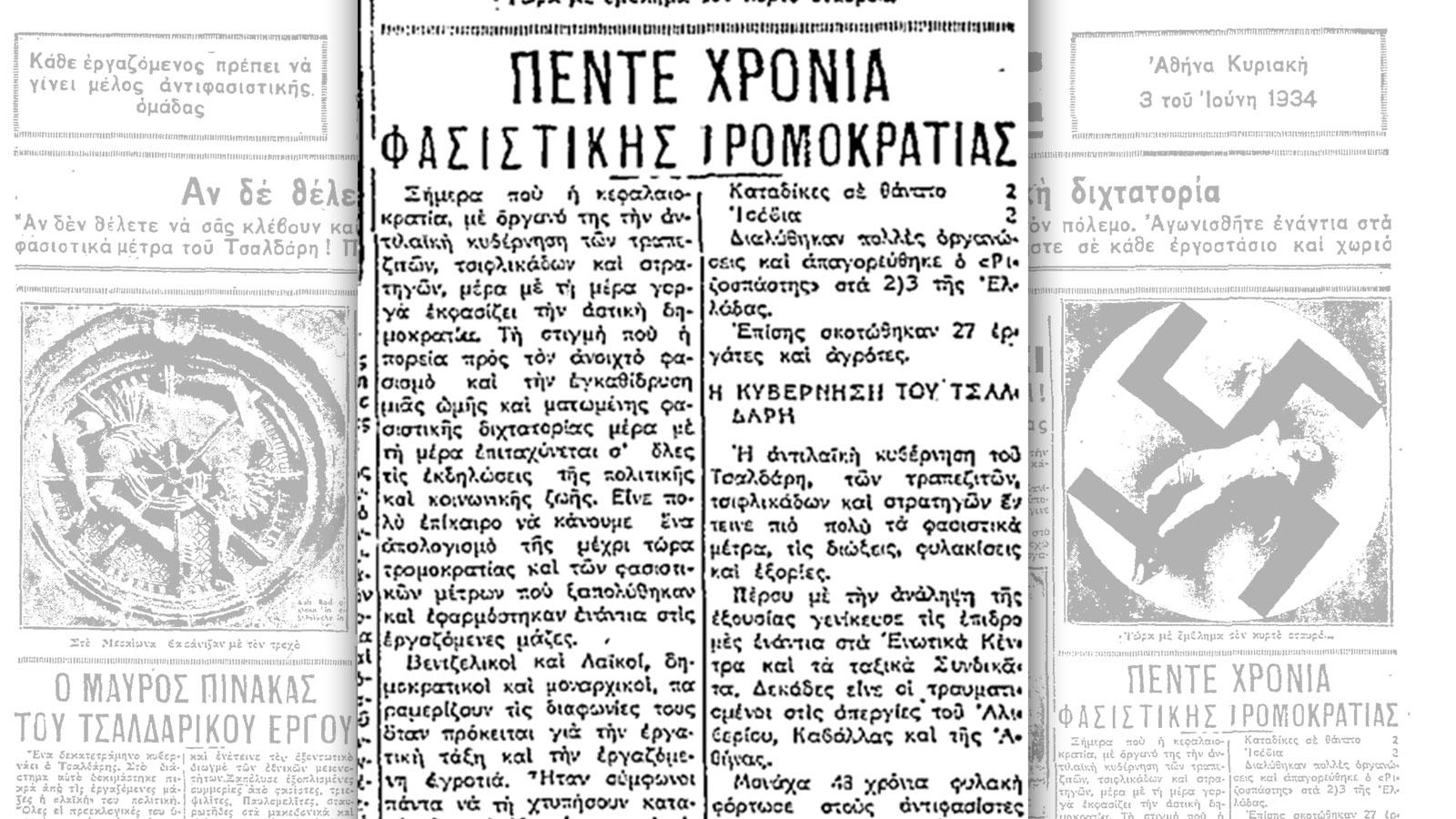 rizos-1934-astiki-tromokratia