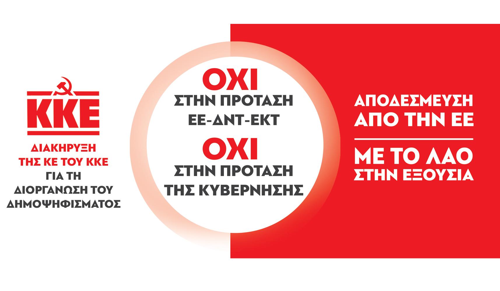 diakhryksh-oxi-kke