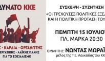 omilia-lefkada-leaflet