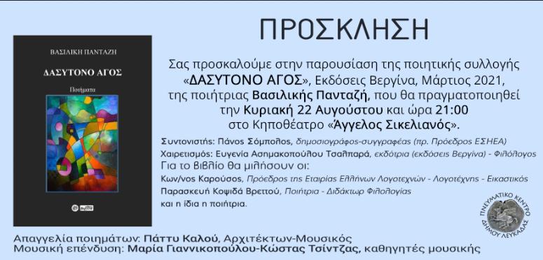 dasytono_agos