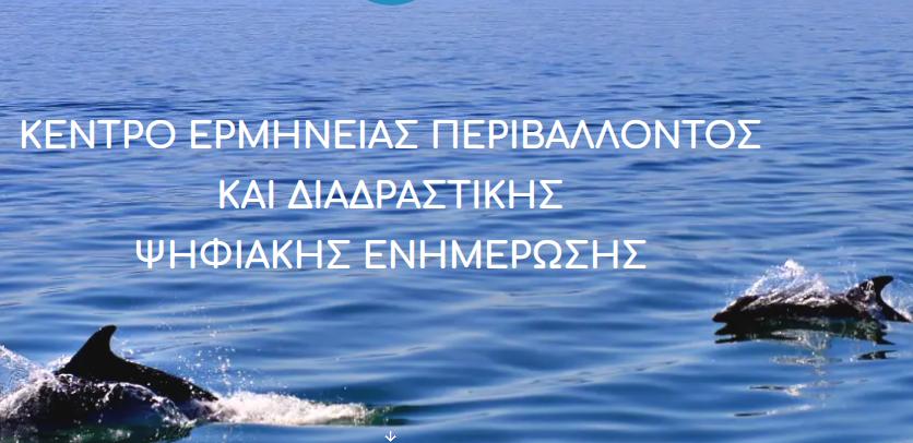 1 2021-09-22 14_04_56 Virtual Amvrakikos