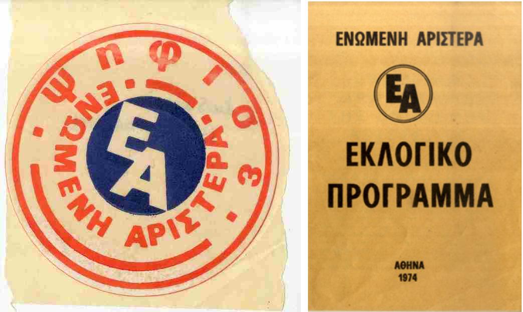 1_enomeni_aristera_1974