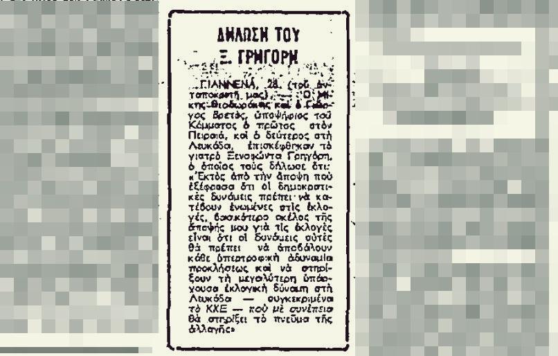 1_theodorakis_ekloges_1981