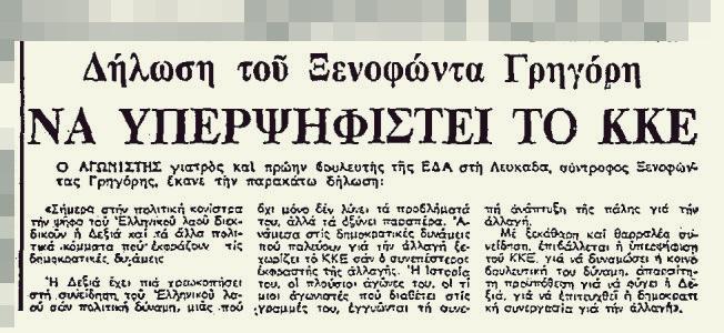 2_theodorakis_ekloges_1981