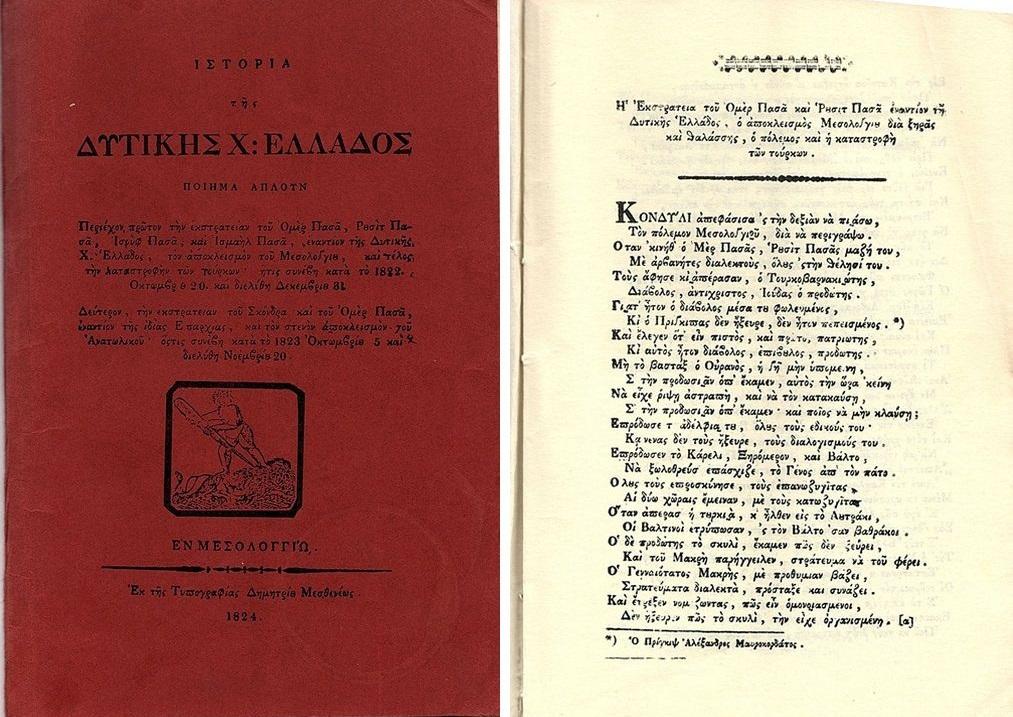 3_4_varnakiotis