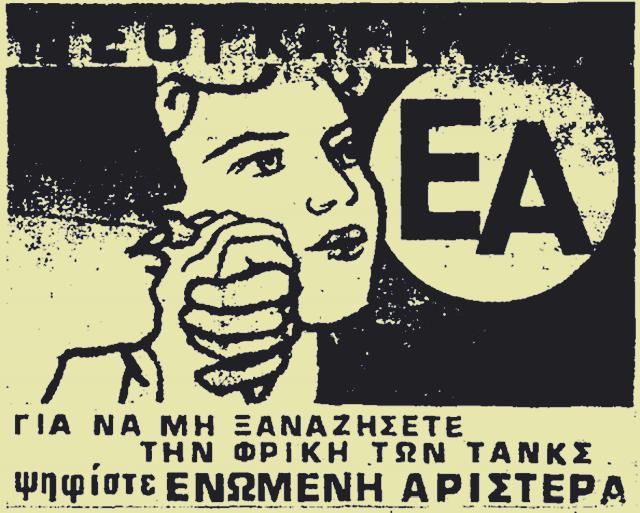 3_enomeni_aristera_1974