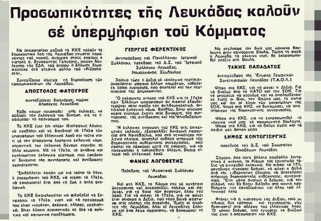 3_theodorakis_ekloges_1981