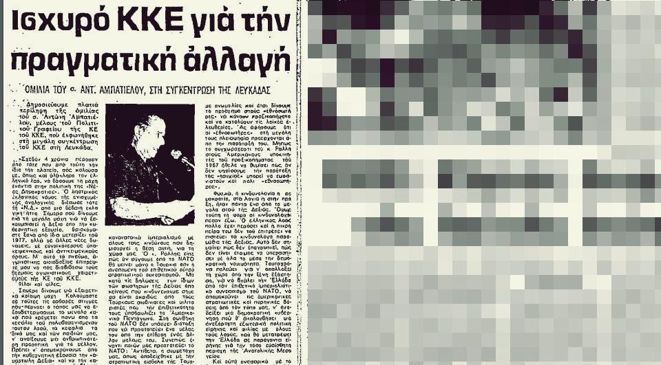 4_theodorakis_ekloges_1981