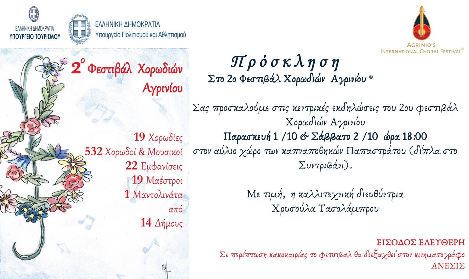 chorodiako_festival_agrinio 2