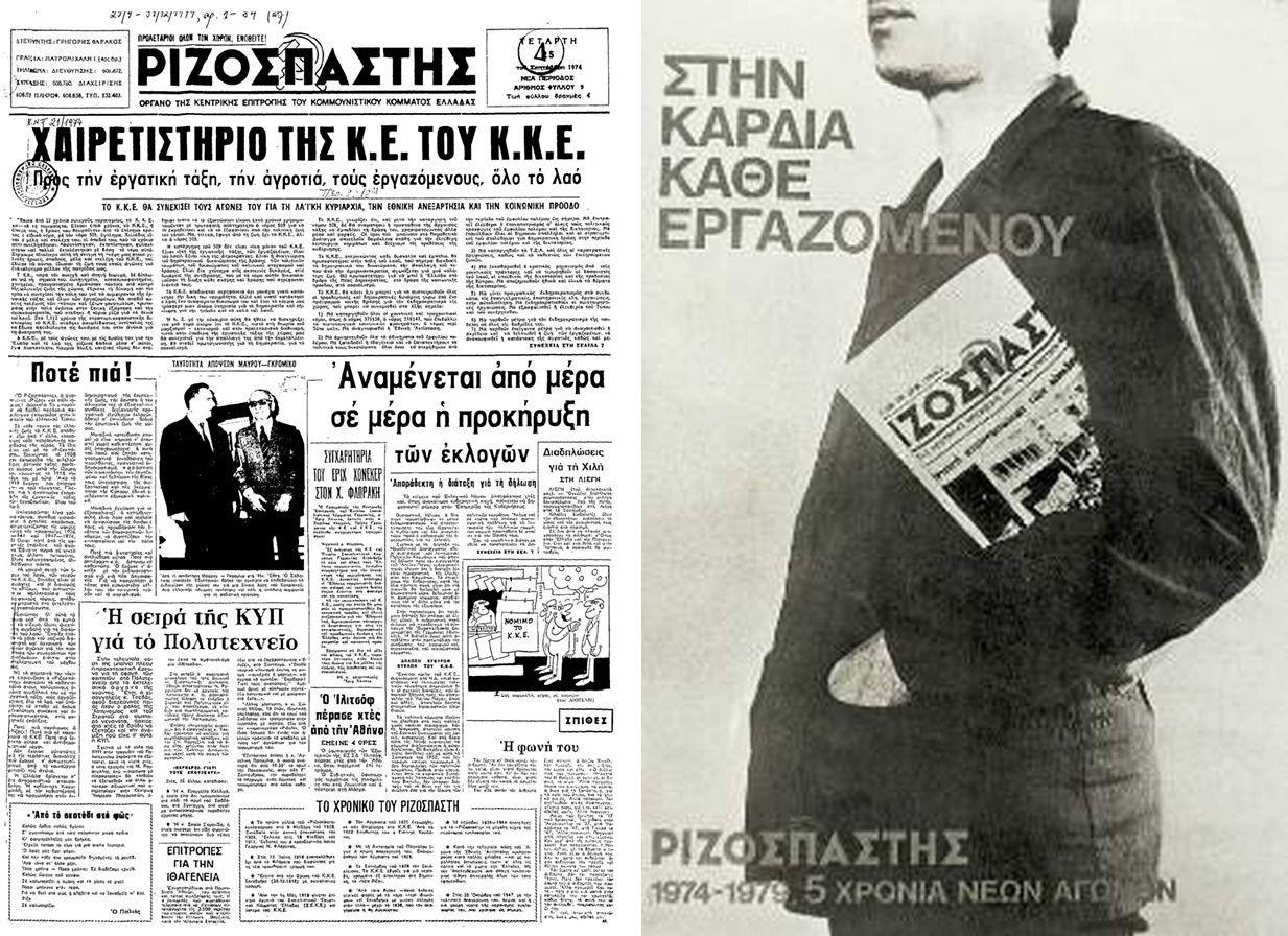 rizospastis-1974