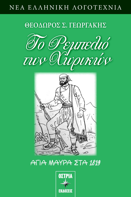 1_rebelio_chorikon_1819