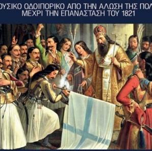 ekdilosi_1821