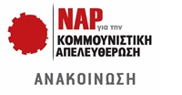 nar_anakoinosi 2