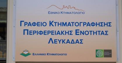 1_grafeio_ktimatografisis