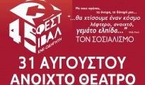 Festival KNE Lefkada