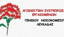 agonistiki_syspeirosi