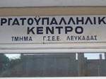 ergatiko-kentro-Lefkadas 2