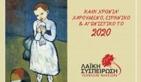 ΕΥΧΕΣ 2020