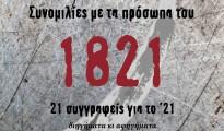 ΕΞΩΦΥΛΛΟ Συνομίλίες με τα πρόσωπα του 1821