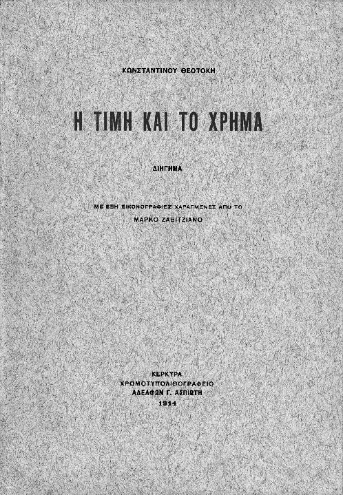 26_protomagia_Eptanisa