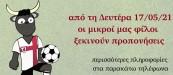 akadimies_panlefkadios