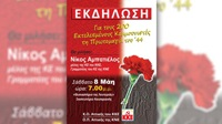 ekdilwsh 2