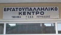 ergatiko-kentro-Lefkadas