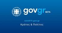 gov_gr 2