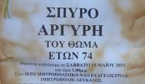 khdeia_spyros_argyris