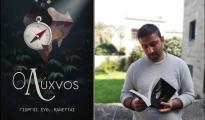 lychnos_manettas