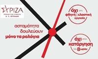 syriza nomosxedio 2