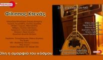 03 Philippos Ktenas_1000x563