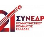 21-synedrio-logotypo