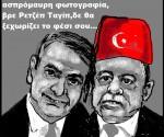 Aπό τη συνάντηση Μητσοτάκη-Ερντογάν