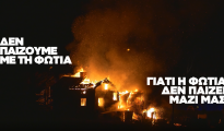 fotia_kampania