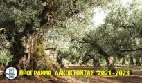 programma_dakoktonias